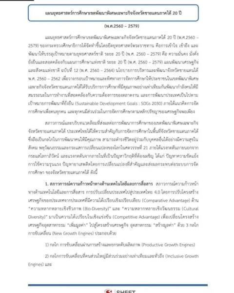 ตัวอย่างแนวข้อสอบ นักวิชาการศึกษาปฏิบัติการ ศปบจชต
