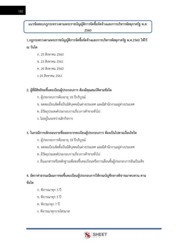 ตัวกย่าง แนวข้อสอบ นักวิชาการพัสดุปฏิบัติการ กรมธนารักษ์ 2562