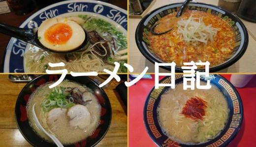 【2020最新版】福岡県の地元民が選ぶ人気ラーメン39選!