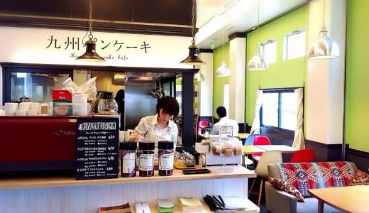 【食レポ】九州パンケーキカフェ 宮崎本店でほのかな甘さと素材の味わいが感じられる魅惑のパンケーキを味わおう!