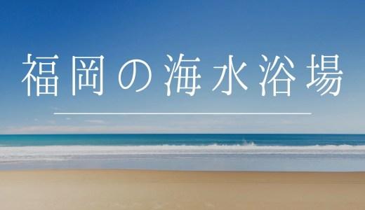 【2020年版】福岡県の海水浴場&ビーチおすすめ20選!