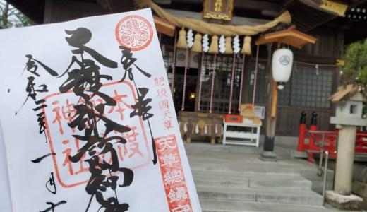 【御朱印】天草・本渡諏訪神社にお参りしてきた!|駐車場情報あり