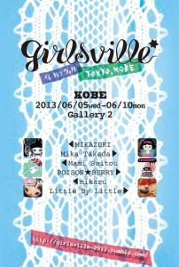 girlsville_kobe