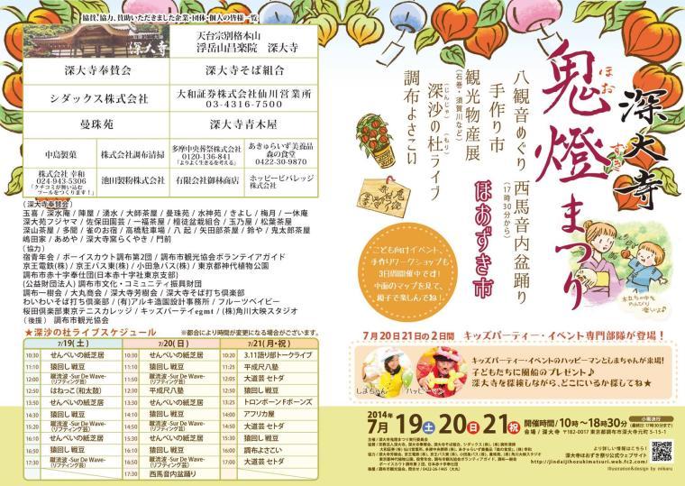 2014深大寺ほおずき祭りパンフレット