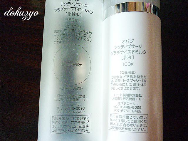 オバジ化粧水乳液3.jpg