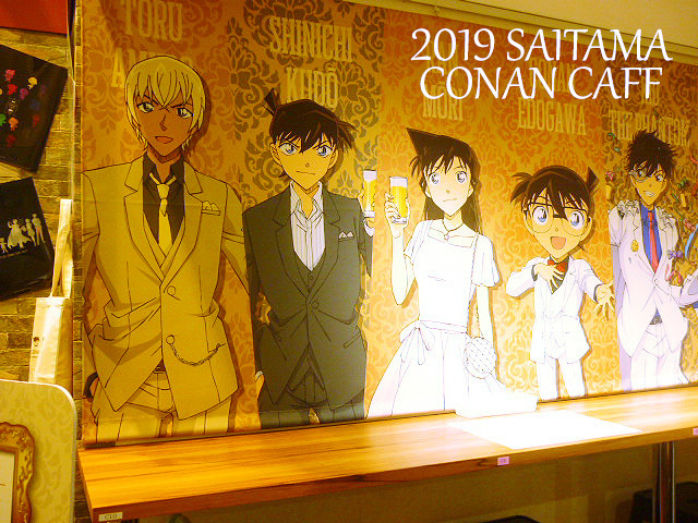 コナンカフェSAITAMAカウンターの写真.jpg