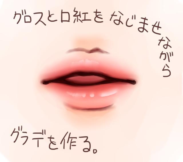 リップの塗り方イラスト4.jpg