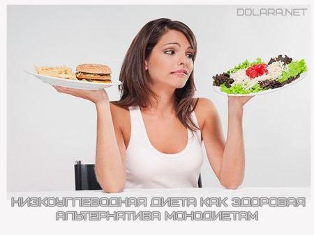 Nizkouglevodnaja dieta kak zdorovaja al'ternativa monodietam