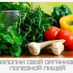 Наполни свой организм полезной пищей