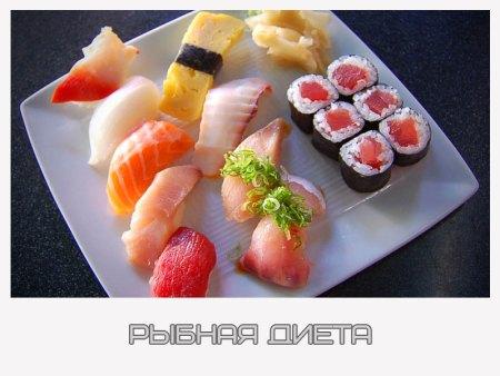 диета для похудения рыбная