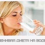Ленивая диета на воде
