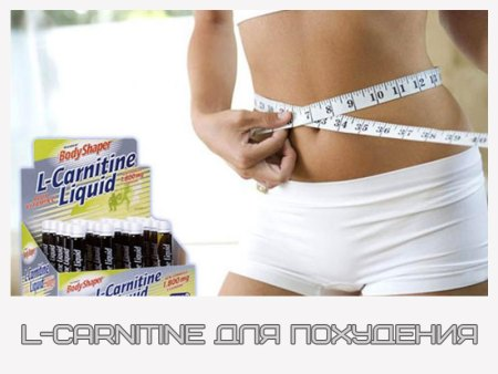 l-carnitine для похудения