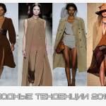 Модные тенденции 2016 в Nai Lu-na