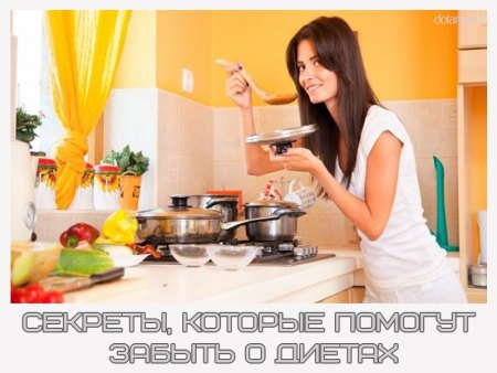 секреты диеты
