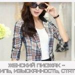 Женский пиджак – стиль, изысканность, статус