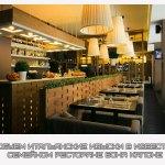 Пробуем итальянские изыски в известном семейном ресторане Бона Капоне