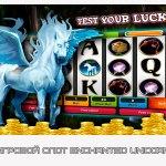 Игровой слот Enchanted Unicorn