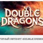 Игорный автомат «Double Dragon»