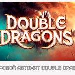 Игровой автомат Double Dragon