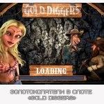 Золотокопатели в слоте «Gold Diggers»