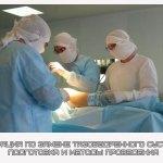 Операция по замене тазобедренного сустава: подготовка и методы проведения