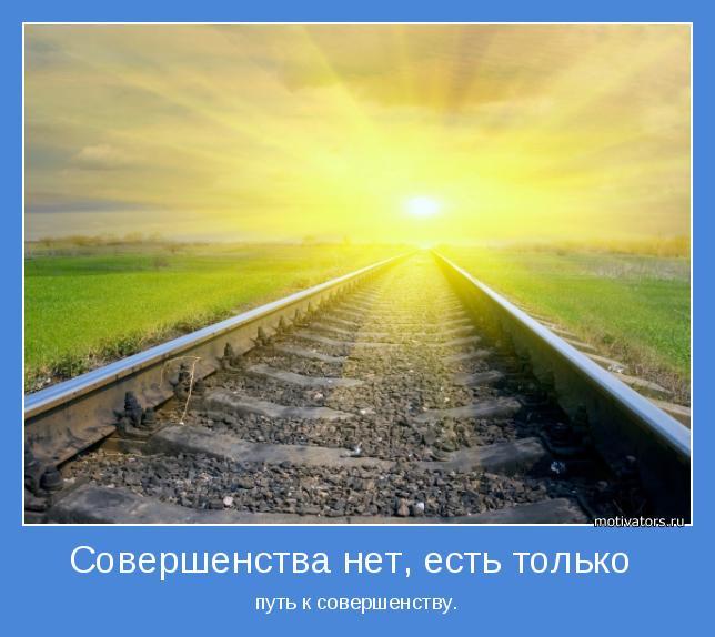 Совершенства нет, есть только путь к совершенству