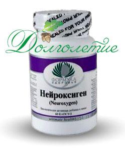 Нейроксиген