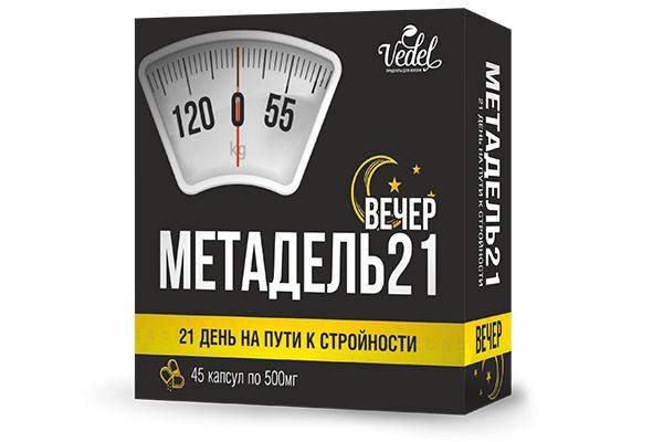 Капсулы для похудения, 45 капсул по 500 мг