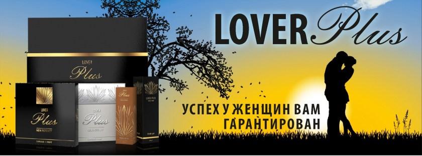 Мужской комплекс | Lover plus