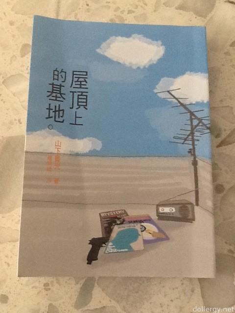 屋頂上的基地 Book Cover