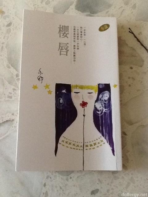櫻唇 Book Cover