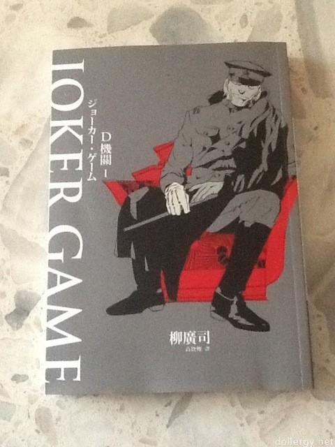 D機關1-joker game Book Cover