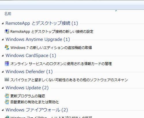 Windows7に神モード?