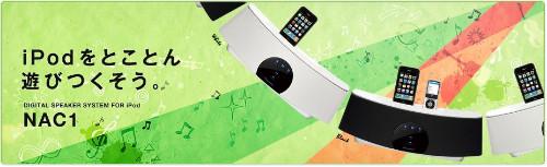 新しいiPhoneスピーカー – Pionner NAC1