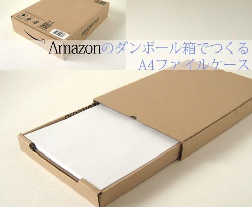Amazonさん箱の活用法