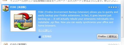 FireFoxのBackup&Resotre