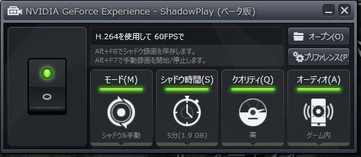 """プレイ動画のクオリティが一気に上がるゲーム画面キャプチャ""""ShadowPlay"""""""
