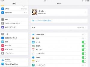 iPhoneのファミリー共有を使ってアプリを共有しよう