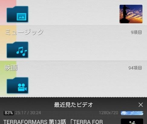 Chromecastでもts録画ファイルが再生可能なQloud Mediaレポ。