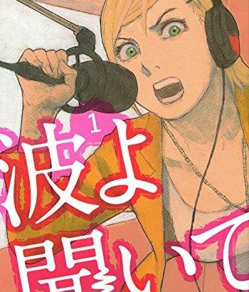 札幌のラジオ局を舞台にしたコミック「波よ聞いてくれ」が面白い