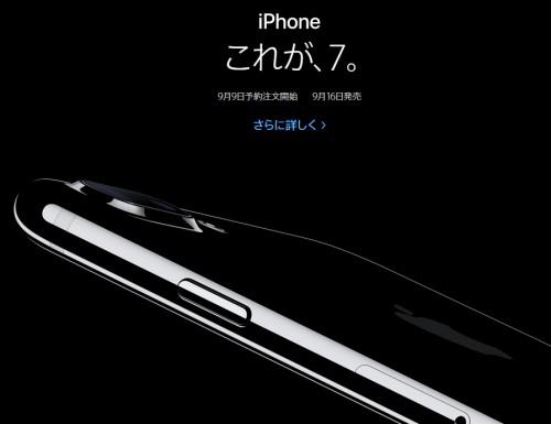 iPhone7発表に決断を迫られるSIMロック非対応の憂鬱