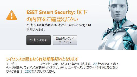 4000円で3年間守ってくれるESET ファミリー セキュリティのパッケージによる更新