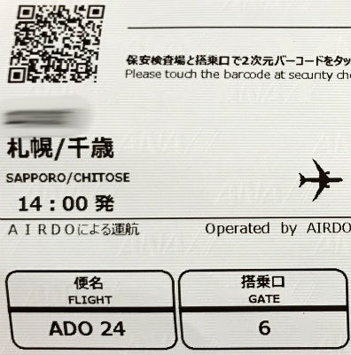 AirDoにiPhone7で乗る時に起きたApplePayの罠