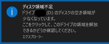 Windows10 1803で突如発生したドライブ容量警告を消す2つの方法。