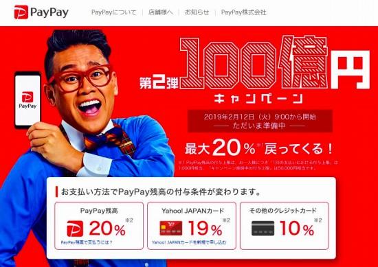 Paypay,話題の100億円キャンペーン第二弾に隠れた機能劣化が泣ける