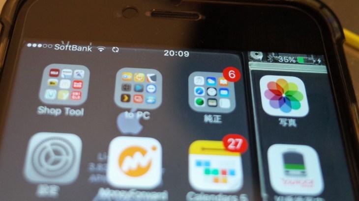 使って一週間で思う。iPhoneからAndroidに替えて得たもの失ったもの。