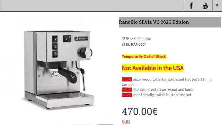 """エスプレッソマシン""""Rancilio Silvia""""を個人輸入するための調べ物"""