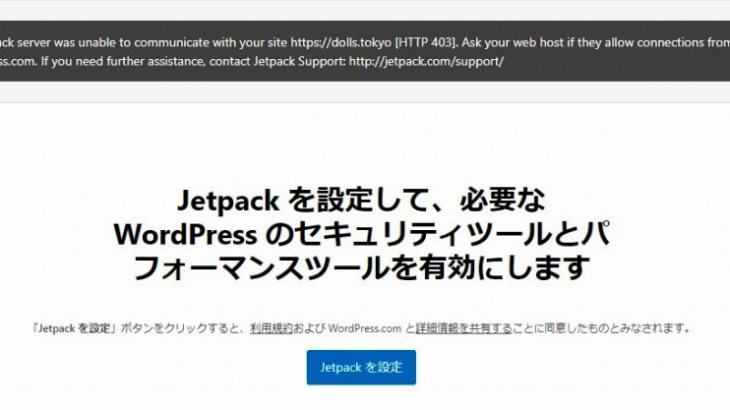 有効化と承認ができなくなったJetpackプラグインを復旧させるまでの手順