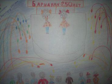 """""""Барнаулу-250 лет"""""""