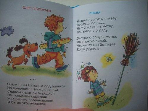 """Страничка из""""Озорных стихов"""""""